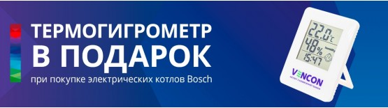 Цифровой термогигрометр в подарок к электрическим котлам Bosch