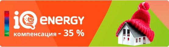 Компенсация до 35% по программе IQ energy