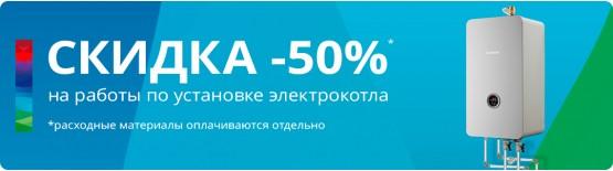 Скидка на работы по монтажу электрокотла -50%