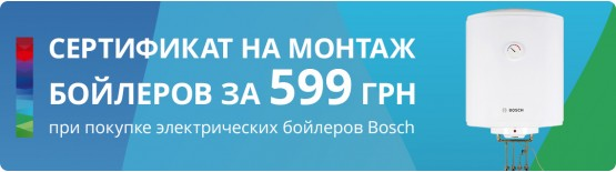 Предложение месяца! Работы по монтажу водонагревателя всего за 599 грн!