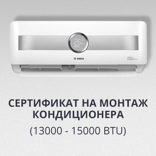 Монтаж кондиционера (13000 - 15000 Btu)