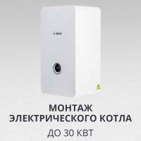 Монтаж электрического котла до 30 кВт