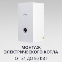 Монтаж электрического котла от 31 до 50 кВт