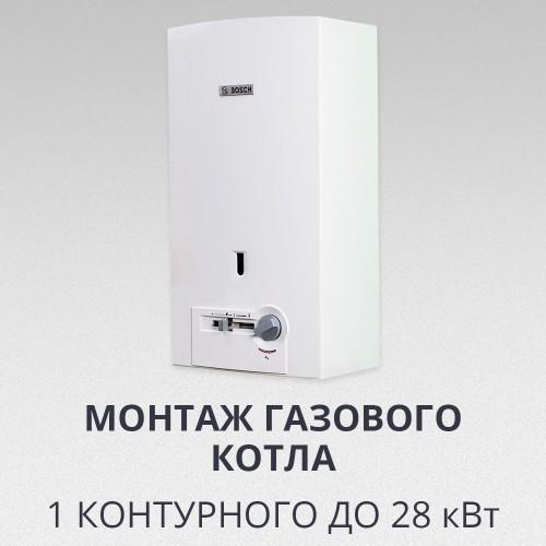Монтаж газового котла 1 контурного до 28 кВт