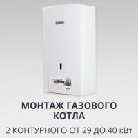 Монтаж газового котла 2 контурного от 29 до 40 кВт