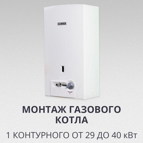 Монтаж газового котла 1 контурного от 29 до 40 кВт