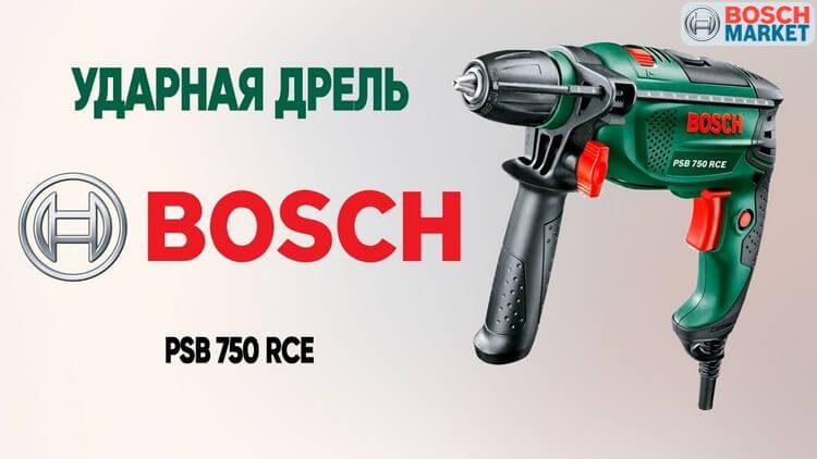 как выбрать ударную дрель bosch psb 750 rce